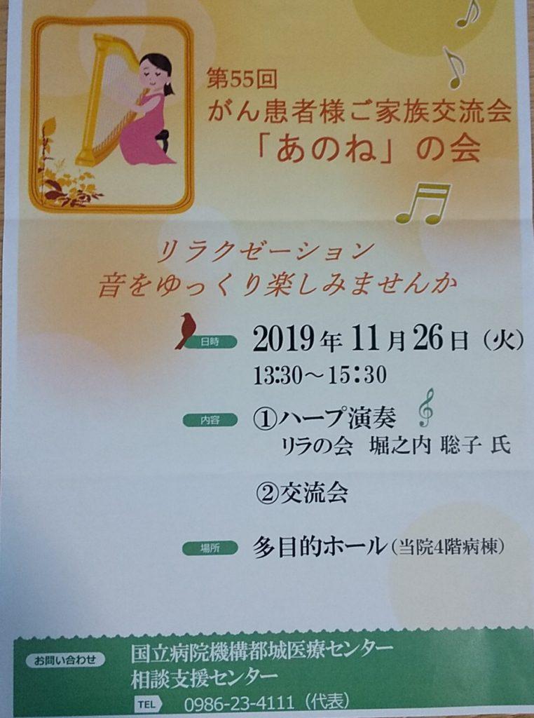 都城市医療センター「あのね」の会♪アイリッシュハープ演奏