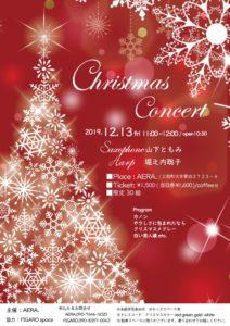 三股雑貨店AERAクリスマスコンサート、サックスとハープ