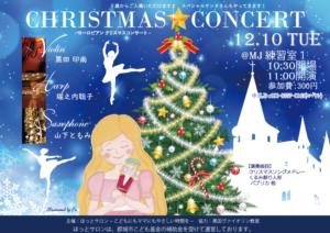 都城市ほっとサロンクリスマスコンサート