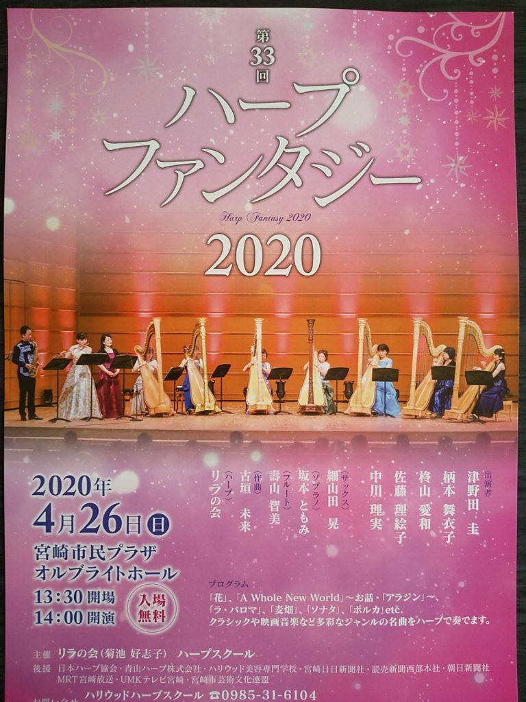 2020ハープファンタジー宮崎市