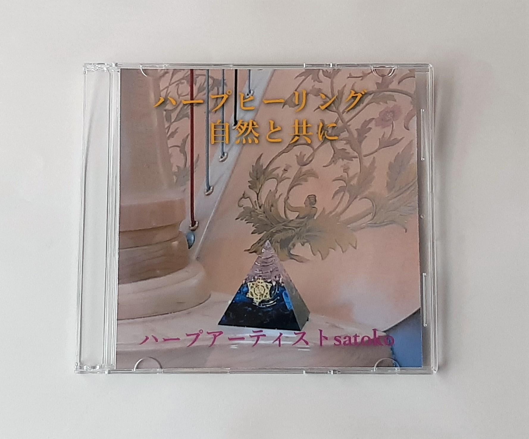 Harp Artist Satoko's CD (1)